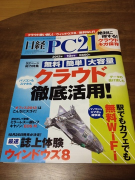 i_20120827午後10374724.jpg