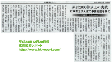keisai-20121220-hirosihmakeizai.jpg