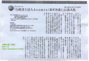 keisai-20121220-lognote.jpg