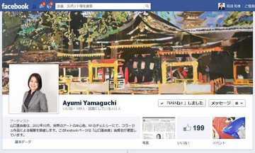 (10) Ayumi Yamaguchi.jpeg
