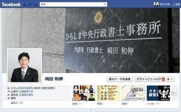 facebook20120523.jpeg