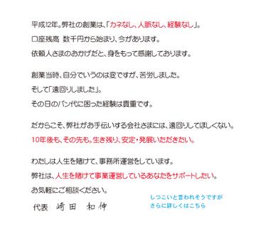 front-e-jimusho216.jpg