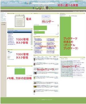 iGoogle-065318rew3.jpg