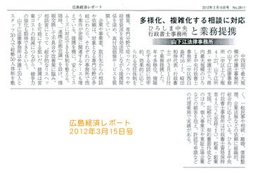 keizai201203-y2.jpg