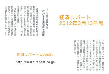 keizair201203-y2.jpg